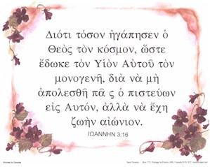 Greek John 3:16