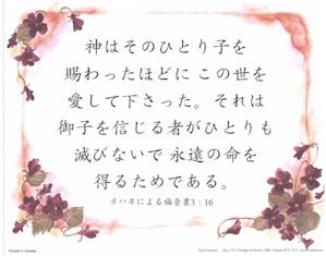 Japanese John 3:16