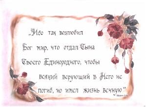 Russian John 3:16